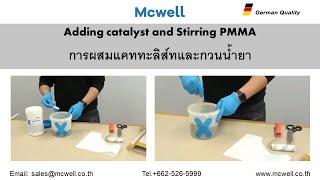 Mcwell การผสมแคททะลิส์ท และ กวนน้ำยา ก่อนนำไปใช้งาน