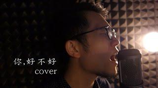 周興哲-你好不好(Cover by 謝富安)