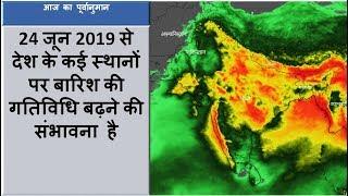 23-24 जुलाई मौसम पूर्वानुमान Weather Forecast For July 23-24 (India weather forecast)