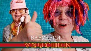 Тимати feat. Егор Крид - Гучи (ПАРОДИЯ от Бабулек)