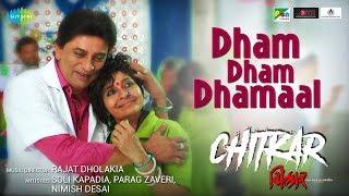 Dham Dham Dhamaal | Chitkar | Sujata Mehta |  Hiten Kumar | HD Music Video