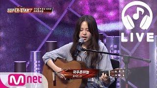 [슈퍼스타K7 LIVE] 곽푸른하늘 - 곰팡이 150903 EP.3