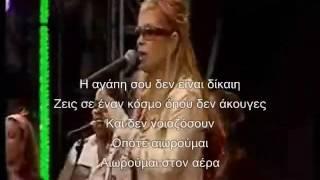 Anastacia ~ Sick & Tired (Ελληνικοί υπότιτλοι) -Greek subs-