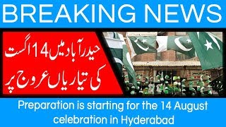 Preparation is starting for the 14 August celebration in Hyderabad| 3 August 2018 | 92NewsHD