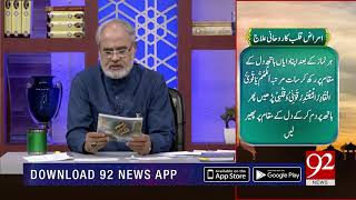 Quote | Hazrat Ali (RA) | Subh E Noor  | 3 Oct 2018 | 92NewsHD