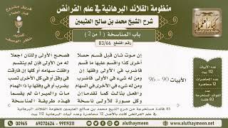 66 - 83 باب المناسخة ( 1 من 2 ) - فوائد من شرح المنظومة البرهانية - الشيخ ابن عثيمين البيت (90 - 96
