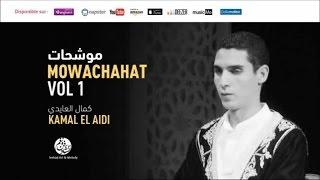 Kamal El Aidi - Ya ghosna naqa (1)   يا غصن نقى   الفنان كمال العايدي   موسيقى صامته   موشحات