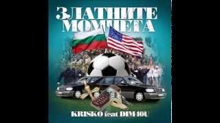 KRISKO ft. DIM4OU - ЗЛАТНИТЕ МОМЧЕТА - Текст