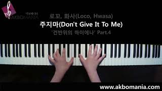 로꼬, 화사(Loco, Hwasa) - 주지마(Don't Give It To Me) piano cover