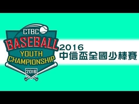 20161115 中信盃全國少棒賽 季軍戰 台南立人vs宜蘭三星 - YouTube