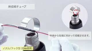 【HAKKO FV-310】作業例 熱収縮チューブ