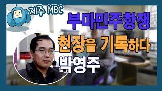 다큐에세이_현장을 기록하다 박영주 다시보기
