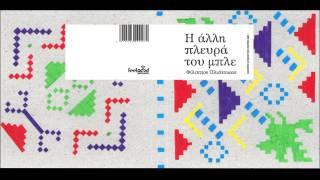 Φίλιππος Πλιάτσικας - Ποιός έχει λόγο στην αγάπη - Official Audio Release