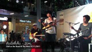 [LIVE] สัมผัสที่เจ็บ - ZEAL