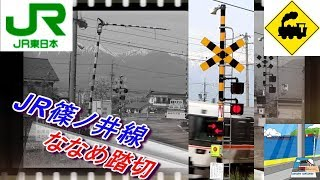 JR篠ノ井線ななめ踏切Railway crossing JR-Shinonoi line(Nagano japan)