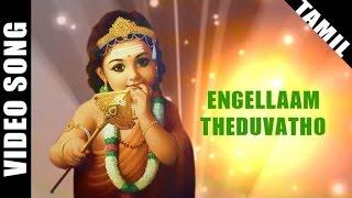 Engellaam Theduvatho Video Song | Sirkazhi Govindarajan Murugan Devotional Songs