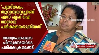 Sanctity of exams in University college , Trivandrum ; Former Principal with more revelations