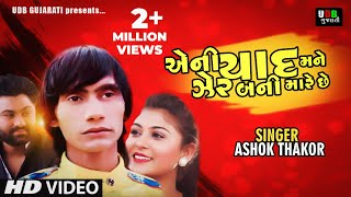 Ashok Thakor   Aeni Yad Mane Roj Zher Bani Mare Che || HD Video Song || UDB Gujarati
