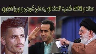 حمله تند خامنه ای به علی کریمی و وریا غفوری در پی انتقاد از مسئولین