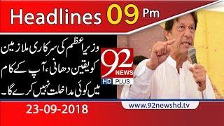 News Headlines | 09:00 PM | 23 Sep 2018 | 92NewsHD