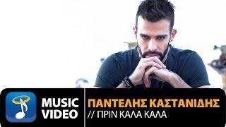 Παντελής Καστανίδης - Πριν Καλά Καλά (Official Music Video HQ)