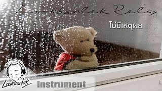 Best Relaxing Music Instrumental By lookkonlek - ไม่มีเหตุผล