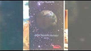 გია ნიკოლაძე დედამიწა