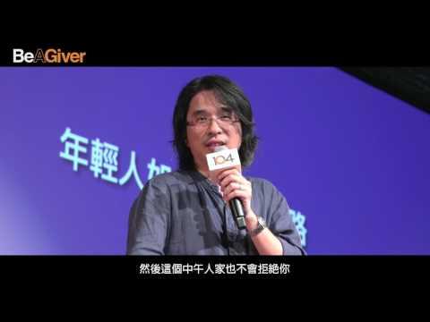 104【Be A Giver】葉丙成:失敗越多、養分越多(高清字幕版) - YouTube