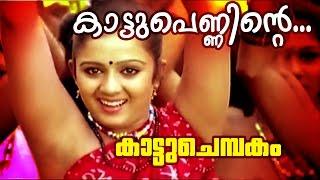 Kaattupenninte... | Superhit Malayalam Movie | Kattuchembakam | Video Song width=