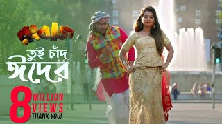 Tui Chad Eider | Full Video Song | Shakib Khan | Bubly | Savvy | Rangbaaz Bengali Movie 2017 width=