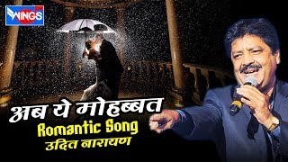 Romantic Song - Ab Yeh Mohabbat by Udit Narayan | Best Romantic Hindi Official Video