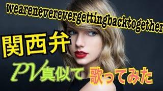 関西弁We Are Never Ever Getting Back TogetherをPV真似て歌ってみたcover上田敦美