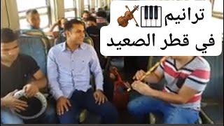 المرنم صموئيل فاروق في قطار الصعيد يرنم وسط المسلمين