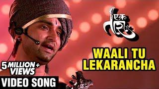 Waali Tu Lekarancha | Ek Taraa | Video Song | Avdhoot Gupte | Santosh Juvekar, Tejaswini Pandit