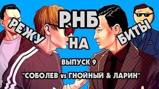 Режу на Биты. Выпуск 9.