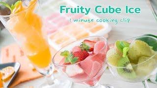 FRUITY ICE CUBES สำนักพิมพ์แม่บ้าน