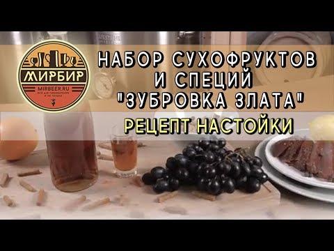 """Набор сухофруктов и специй """"Зубровка Злата"""". Рецепт настойки"""