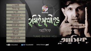 Asif - Tumiee Sukhi Hou | Bangla Songs | Soundtek width=
