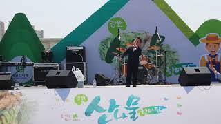 묻지마세요 ..홍잠언,  강원 산나물 한마당 축하공연