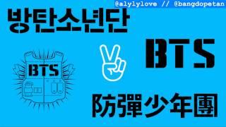 [MP3 D/L] BTS (방탄소년단) - Fun Boyz (홍탄소년단) (CUT V App Version)