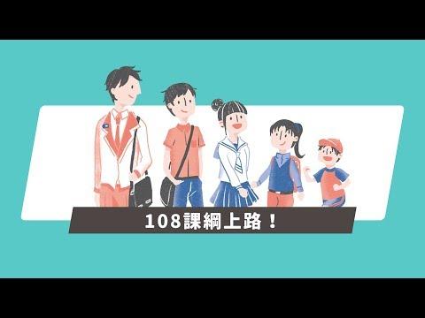 從學知識到學素養,108課綱上路!|親子天下 - YouTube