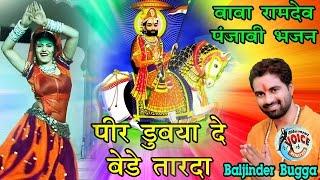 पीर डुबया दे बेड़े तारदा  - Peer Dubya De Bede Taarda - Baba Ramdev Ji Punjabi Bhajan 2016