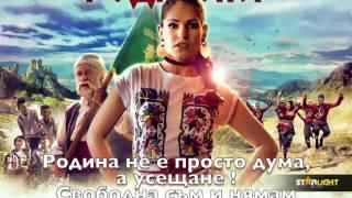 Весела Бонева - Родината Инструментал и текст , Vessy Boneva - Rodinata instrumental