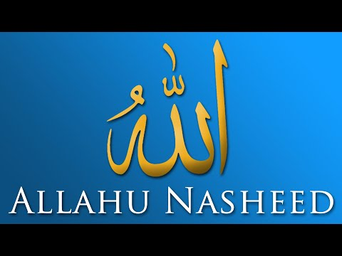 Allahu - Heart Touching Nasheed (Exclusive Version with Turkish Verse)
