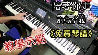 陪著你走-譚嘉儀/王浩信/盧冠延 《不懂撒嬌的女人》 Piano Cover 「免費琴譜」