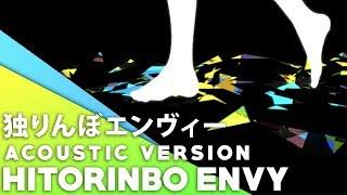 Hitorinbo Envy - ᴀᴄᴏᴜꜱᴛɪᴄ ᴀʀʀᴀɴɢᴇ- (English Cover)【JubyPhonic】独りんぼエンヴィー