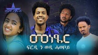 New Eritrean program 2019 // Menetser /መደብ መነጸር - ንኹሉ ማሕበራዊ ሂወት እትድህስስ መደብ- part 6