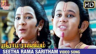Sri Rama Rajyam Movie Songs | Seetha Rama Saritham Video Song | Balakrishna | Nayanthara | Ilayaraja width=