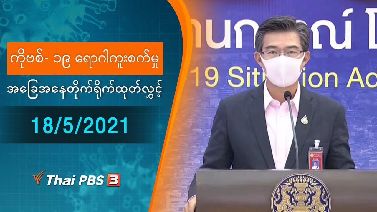 ကိုဗစ်-၁၉ ရောဂါကူးစက်မှုအခြေအနေကို သတင်းထုတ်ပြန်ခြင်း (18/05/2021)