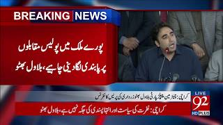 Karachi: Chairman PPP Bilawal Bhutto's press conference - 21 January 2018 - 92NewsHDPlus